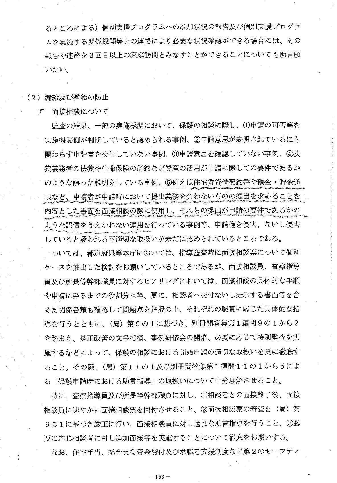 3/11 厚労省全国課長会議資料①