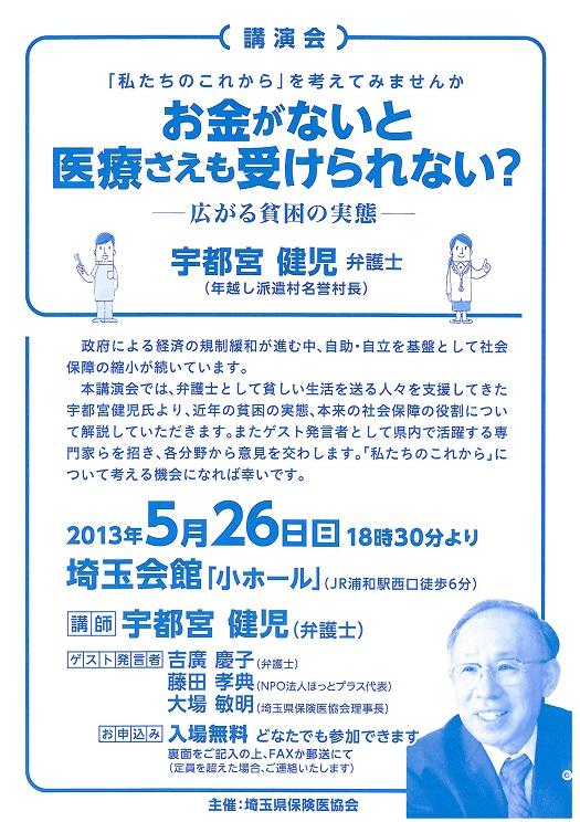 宇都宮健児氏講演会1