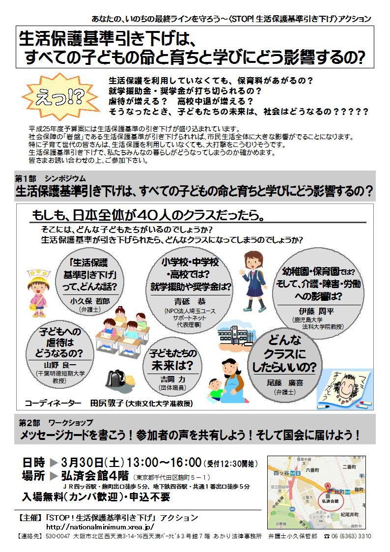 3月30日シンポジウム「生活保護基準引き下げは、すべての子どもの命と育ちと学びにどう影響するの?」