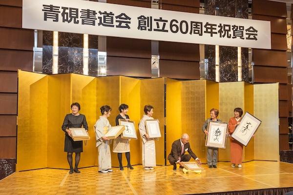 青硯60周年56