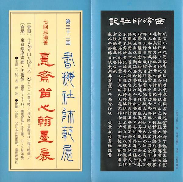 書海社師範展01