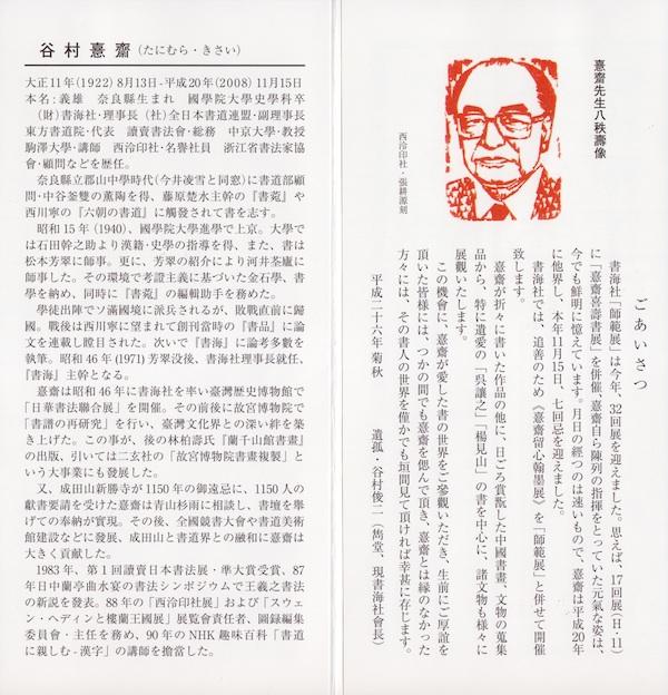 書海社師範展02