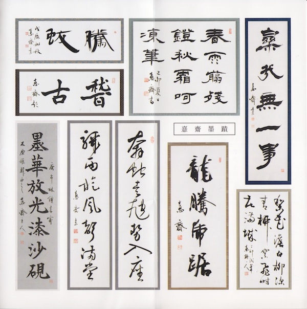 書海社師範展04