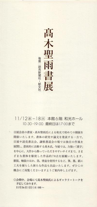 高木聖雨書展01