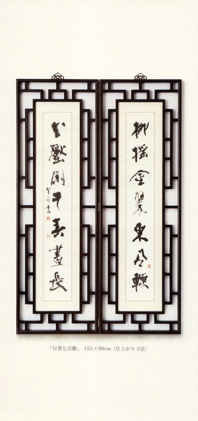 高木聖雨書展02