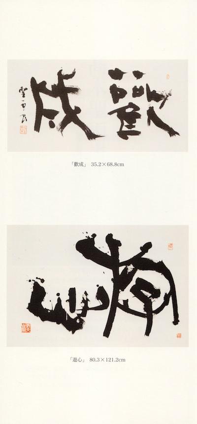 高木聖雨書展03