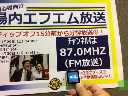 FMラジオ2_141201