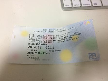 チケット_141206