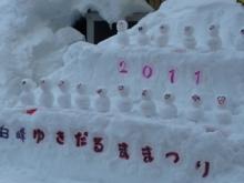 Seraph Natural Garden ★ 天使とアロマの癒しと導き-雪たるま祭り1