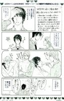 ゆる抱きWEBサイン会用特別ペーパー