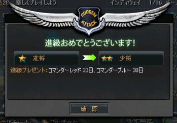 ★准将→★★少将 2012.04.18
