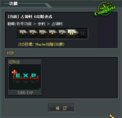 占領戦6段階達成★