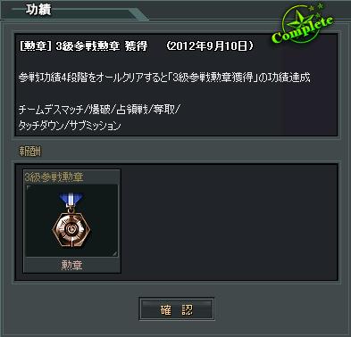 3級参戦勲章 獲得!
