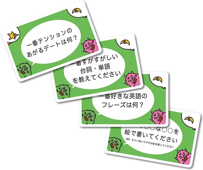 ベストフレンド:お題カードサンプル