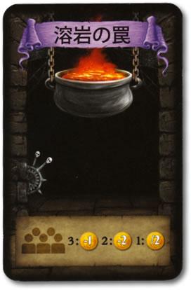 ダンジョンレイダース(2013年版):罠カード