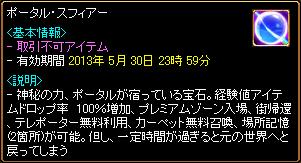 20130512②