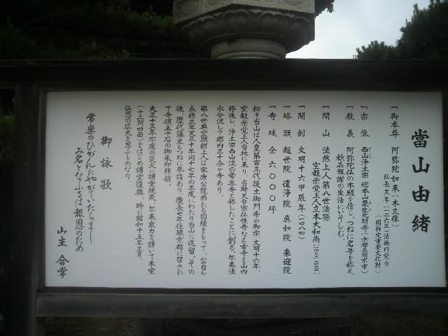 6月22日の常楽寺のいわれP1000360