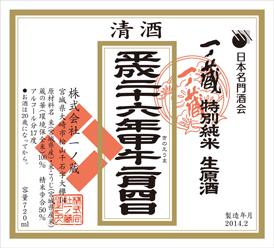 立春朝搾りラベルデータ★