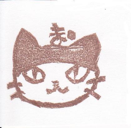 まりきゅう猫