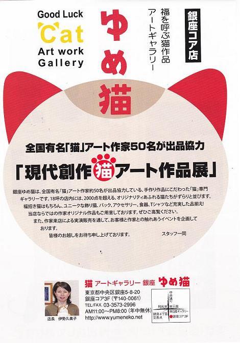 ゆめ猫_0003