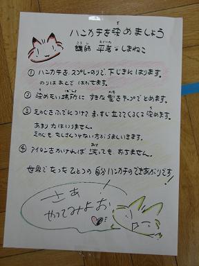とんちゃん教室 004