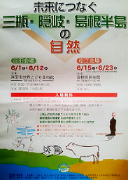 イベント情報201306
