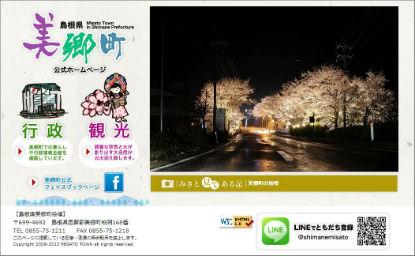 美郷町公式サイト