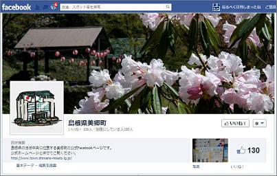 美郷町フェイスブックページ