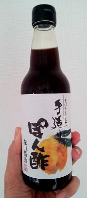 森田醤油のぽん酢