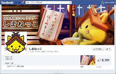 しまねっこフェイスブックページ
