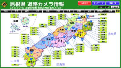 島根県道路カメラ情報