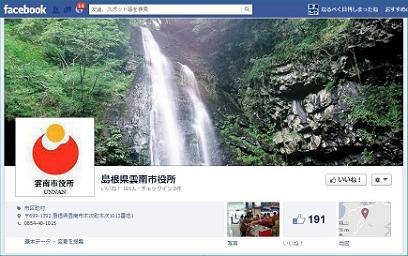 雲南市フェイスブックページ