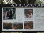 2013_0411朝チャリ0011
