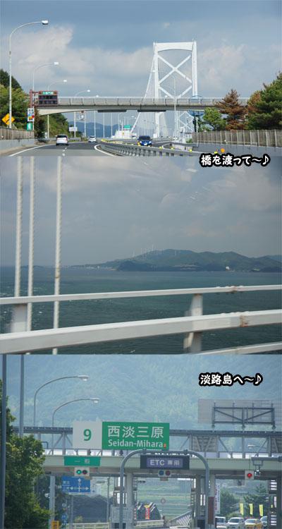 淡路島の旅♪ その1 2