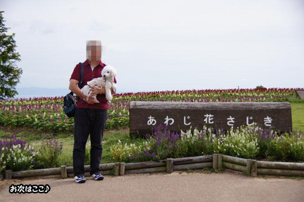 淡路島の旅♪ その2 公園編9