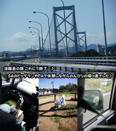 淡路島の旅♪ その4 最終日編8