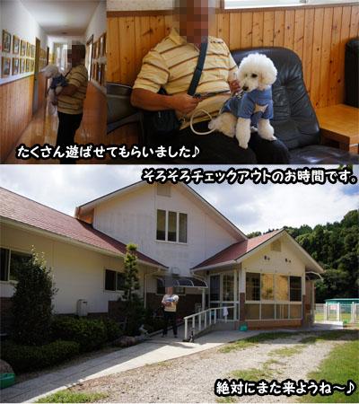 淡路島の旅♪ その4 最終日編7