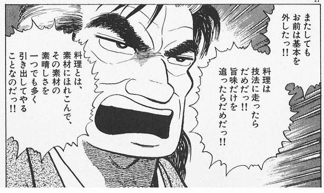 Oishinnbo_16.jpg