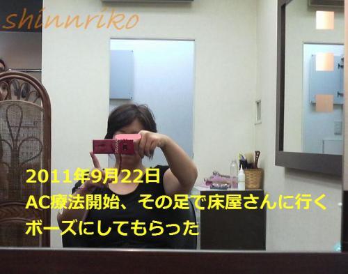 P1003231-1use20110922.jpg