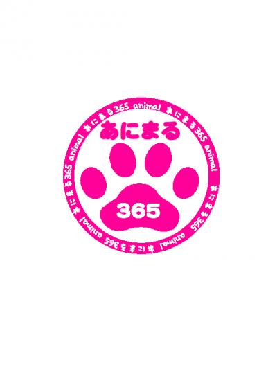 あにまる365-人と動物の架け橋-