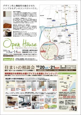 完成見学会開催!!