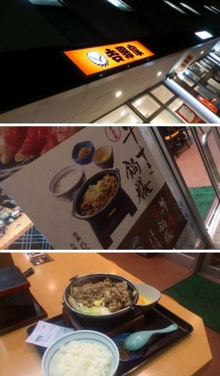 吉野家、牛すき鍋膳(並盛)1