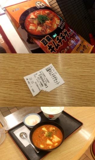 豆腐キムチチゲセット1