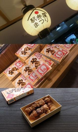 国技館やきとり(東京駅駅弁屋祭)1