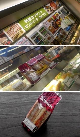 洋食や、メンチかつ&ナポリタンサンド(三代目たいめいけん監修)1