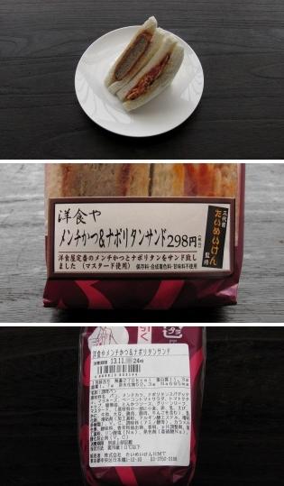 洋食や、メンチかつ&ナポリタンサンド(三代目たいめいけん監修)2