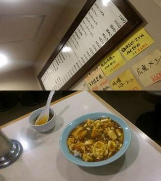 龍味麻婆豆腐丼1