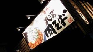 丸源ラーメン、期間限定丸源坦々麺1