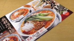 丸源ラーメン、期間限定丸源坦々麺3
