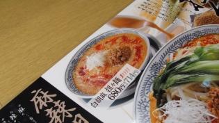 丸源ラーメン、期間限定白胡麻坦々麺1